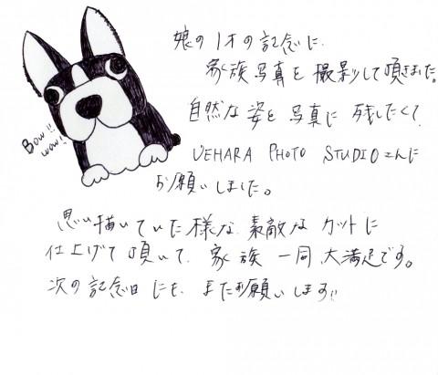 2014.09.07fuzisirosama